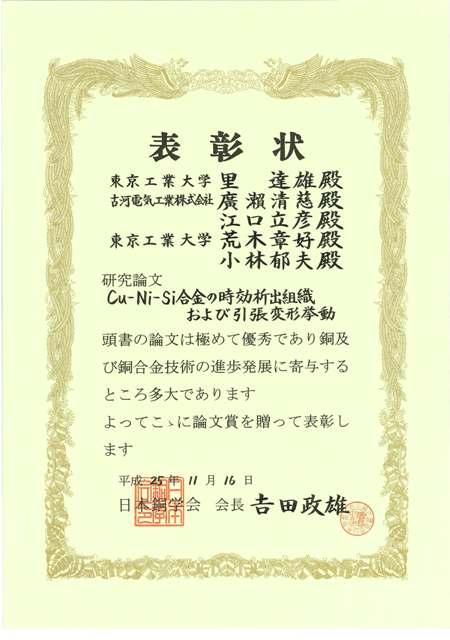2013sato_dou.jpg