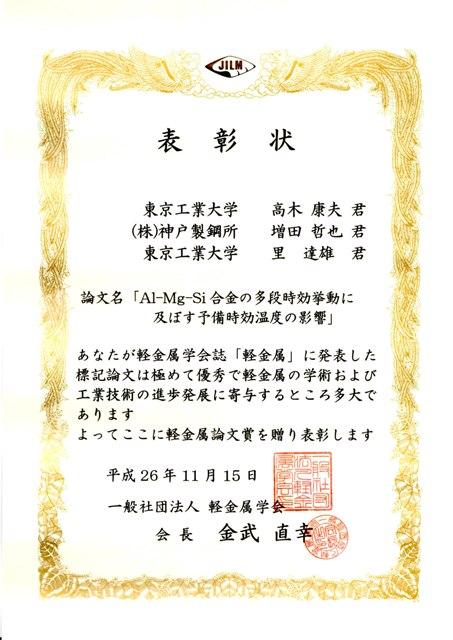 201411_keikinzokuronbunsyo01.jpg