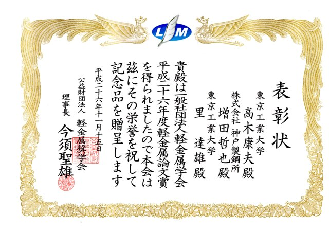 201411_keikinzokusyoureisyo.jpg