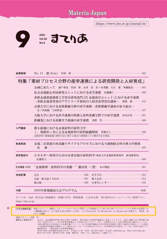 202008_mokuji.jpg
