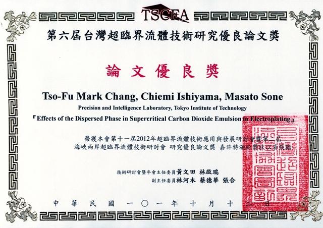 201210 TSFCA award.jpg