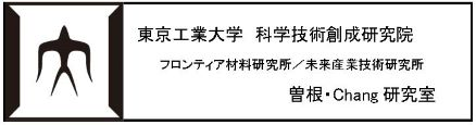 東京工業大学 精密工学研究所 曽根研究室