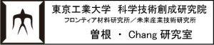 東京工業大学 MSL/FIRST 曽根研究室