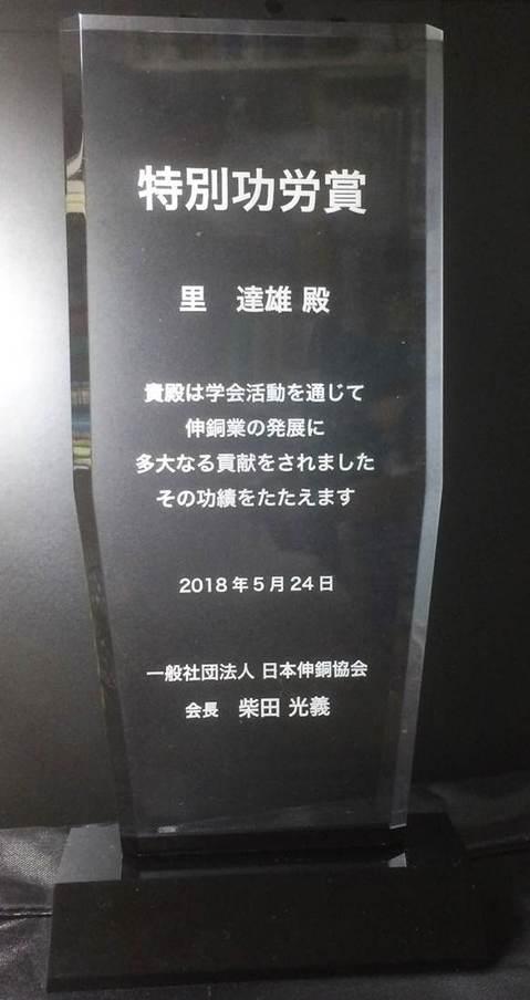 sato_award01.jpg