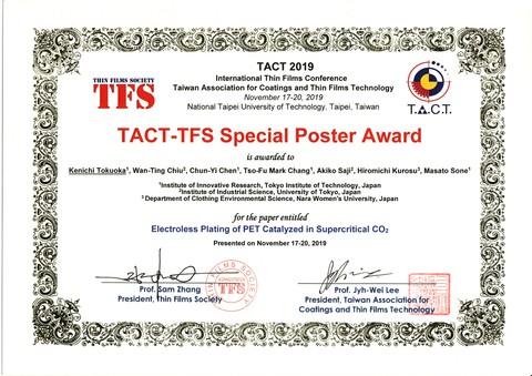 TACT_award_Tokuoka.jpg