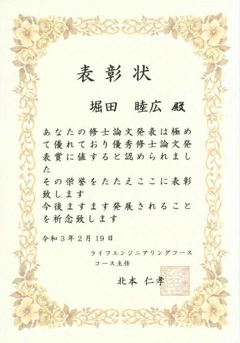0303_award_Hotta.jpg
