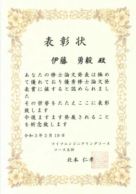 0303_award_Ito.jpg